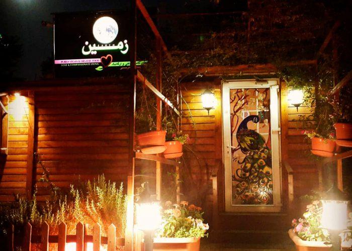 Facade of a vegan restaurant in Tehran-Zamin