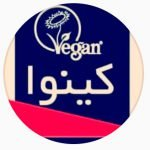 Logo of Qunva vegetarian restaurant in Bandar Abbas