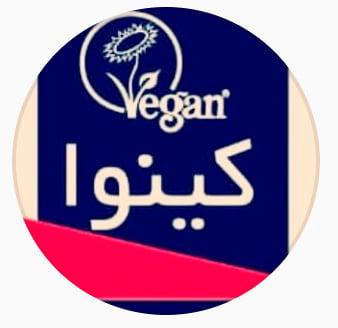 Logo of Qunva vegetarian restaurant in Bandar Abbas