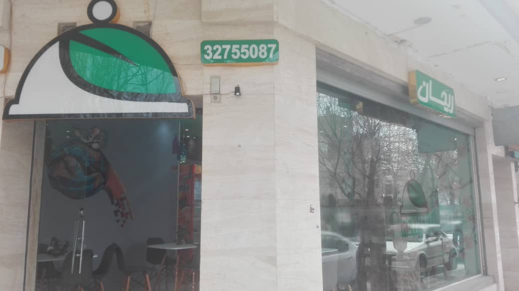 Reyhan vegetarian fast food in Isfahan-Abolhasani branch
