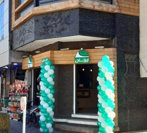Entrance of Reyhan vegetarian fast food in Mehrdad st. Isfahan
