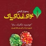 Vegetarian and vegan restaurants in Iran- Navaye Ghazaye Paak